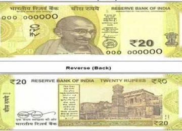 20 रुपये का नया नोट