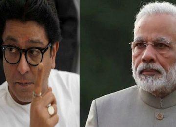 राज ठाकरे का पीएम मोदी पर आरोप