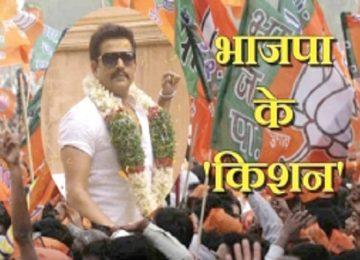 भाजपा उम्मीदवार रवि किशन