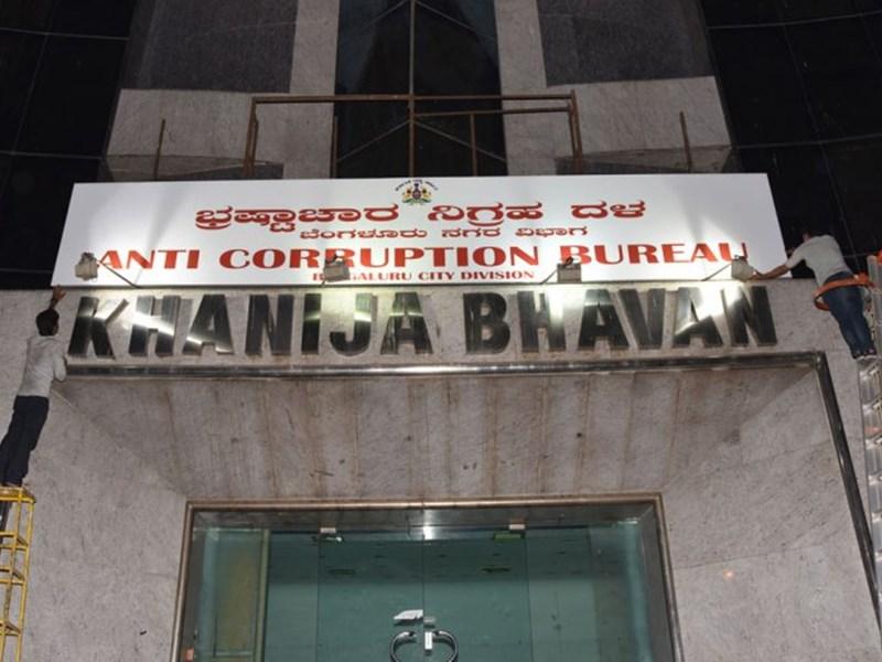 कर्नाटक एंटी-करप्शन ब्यूरो