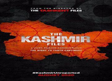 'द कश्मीर फाइल्स'