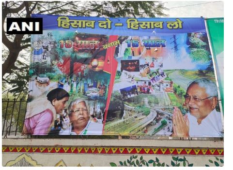 जदयू व राजद में छिड़ा पोस्टर वार