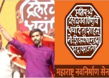 राज ठाकरे के बेटे की राजनीति में एंट्री