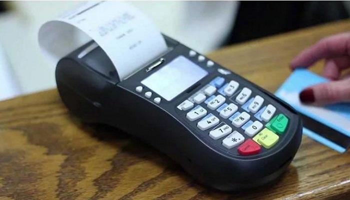 डिजिटल माध्यम से भुगतान