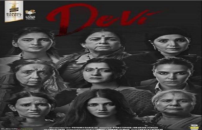 शॉर्ट फिल्म 'देवी'