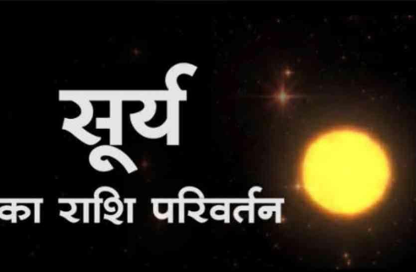 13 फरवरी को सूर्य इस राशि में करेगा प्रवेश