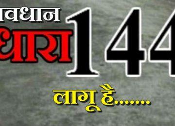 लखनऊ में धारा-144लागू