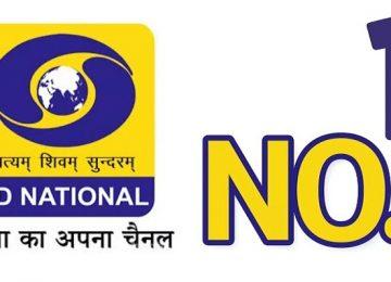 डीडी नेशनल बना नंबर 1 चैनल