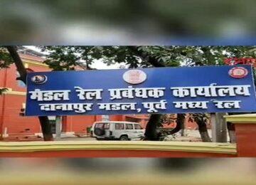 Danapur division of East Central Railway