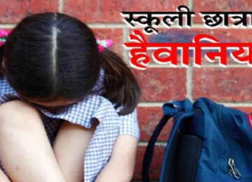 school girl gang raped