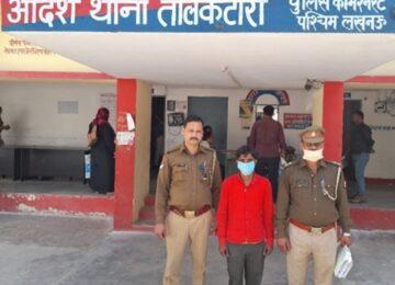 तालकटोरा पुलिस ने गिरफ्तार किया किशोरी को बहला-फुसला कर भगाने वाला आरोपित