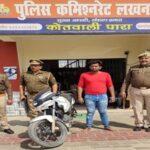 बाइक चेक करने के बहाने गाड़ी कर देता था पार; पुलिस ने किया गिरफ्तार
