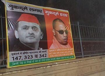 पुलिस ने हटवाए शहर में विवाद करने वाले पोस्टर