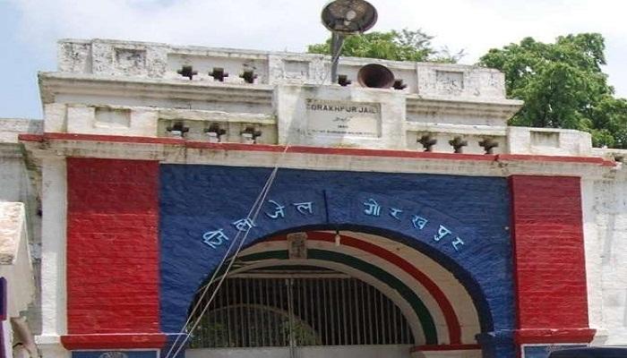 Gorakhpur District Jail