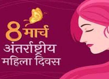 Intrnational Womens Day