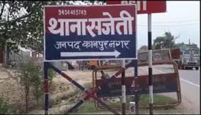 Kanpur Gangrape Case