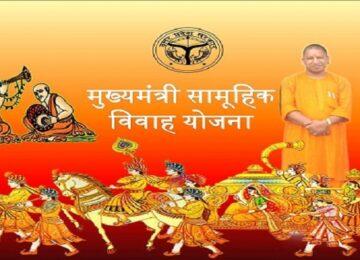 Mukhyamantri Samuhik Vivah Yojana