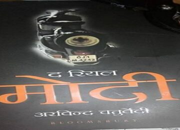 The Real Modi book Launched by cm Yogi