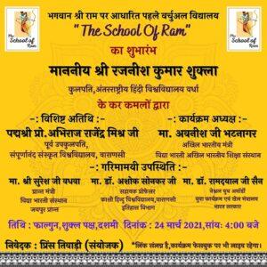 varanasi news, uttar pradesh news, first virtual school on lord rama, virtual school on lord rama, lord rama virtual school inaugurated, वाराणसी न्यूज, उत्तर प्रदेश समाचार, भगवान राम पर वर्चुअल विद्यालय, राम पर वर्चुअल विद्यालय का शुभारंभ