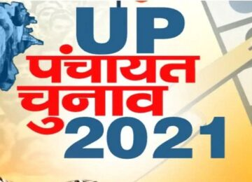 UP Panchayat elections