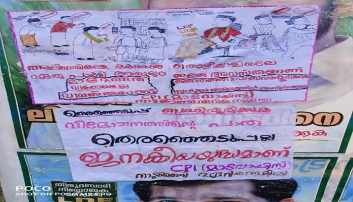 Maoist Posters