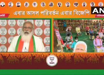PM Modi Vertual