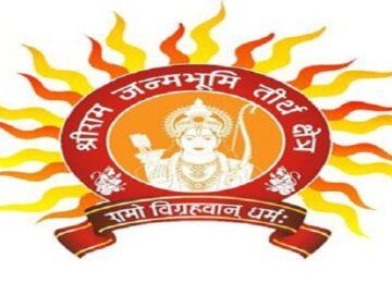 Sri Ramjanmabhoomi Tirtha Kshetra Trust