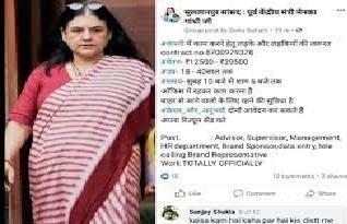 Police arrested Maneka Gandhi's fake account