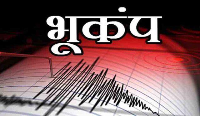 earthquake In mp