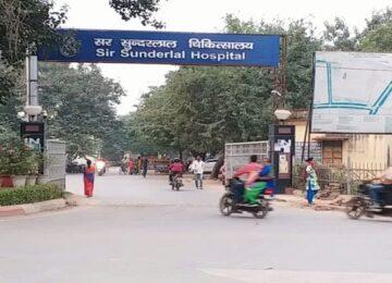 sunder lal hospital
